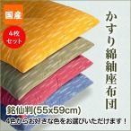 座布団 送料無料 銘仙判 55x59cm 4枚組セット かすり綿紬 かわいい 国産 おしゃれ