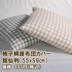 Yahoo!座布団のぽのぽの座布団カバー 銘仙判(55x59cm) 格子柄(チェック柄)送料無料 おしゃれ 限定 特価 セール