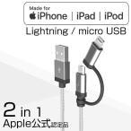 ショッピングlightning Lightning ケーブル MFi認証 Apple純正品質ケーブル microUSBケーブル 急速充電 iPhoneXS XR X 8 Plus ライトニングケーブル Android ios 両方対応 GalaxyS8 9+