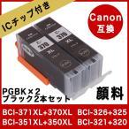 Canon 互換インク BCI-350XLPGBK 2本セット PIXUS TS9030 MG7530 MP990 プリンター BCI-370XLPGBK インクタンク カートリッジ BCI-325PGBK キャノン BCI-320PGBKの画像