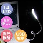 USB LEDライト USBライト 3段階調光 角度自由調整 卓上 USB電源 タッチスイッチ タッ...