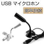 マイクロホン USB接続 USBマイク 全指向性 スタンドマイク 角度調整 USBマイクロフォン 滑り止め フレキシブルアーム パソコン/PC/タブレット 兼用 マイク