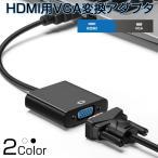 HDMI-VGA 変換アダプタ HDMI オス VGA メス HDMIケーブル 金メッキピン FULL HD 1080p ハイビジョン ドライバ不要 簡単接続