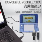 Nintendo New3DS 充電ケーブル 1m New3DSLL 3DS 3DSLL 2DS DSi DSiLL 多機種対応 USBケーブル ゲーム機用 携帯ゲーム機 充電器