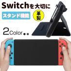 ニンテンドー スイッチ ケース Nintendo Switchケース 手帳型 レザー NS カバー 角度調整 Joy-Conの着脱OK 革製 便利