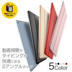 iPad Air 3 ケース 耐衝撃 おしゃれ レザー iPad Air2 カバー 手帳型 放熱 アイパッド エアー3 エアー 2 ケース スタンド マグネット 薄型 軽量