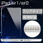 iPad Air3 ケース 耐衝撃 iPad Air2 クリア カバー TPU製 iPad ケース アイパッド エアー3 ケース 透明 アイパッド エアー カバー 衝撃吸収 指紋防止 薄型