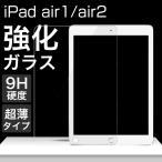 iPad Air3 ガラスフィルム 9H硬度 iPad Air2 強化ガラスフィルム iPad air 液晶保護フィルム 耐衝撃 超薄タイプ 飛散防止 ラウンドエッジ 自己吸着 強化ガラス
