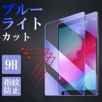 iPad Air3 ガラスフィルム ブルーライトカット アイパッド エアー3 強化ガラスフィルム 9H硬度 耐衝撃 iPad air2 air 超薄 ラウンドエッジ 飛散防止 自己吸着