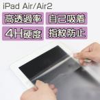 iPad Air 3 フィルム iPad Air2 液晶保護フィルム アイパッド エアー2 アイパッド エアー 保護フィルム 高透過率 全面保護 自己吸着 指紋防止