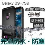 Galaxy S9+ ケース 耐衝撃 防水 Galaxy S9 カバー IP68 防塵 米軍MIL規格 Galaxy S9 Plus カバー ブランド スタンド機能 ギャラクシーS9+ ケース ストラップ付き