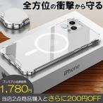 iPhone13 Pro ケース クリア MagSafe 対応 iPhone 13 12 mini ケース クリア 耐衝撃 iPhone13 Pro Max カバー iPhone12 Pro Max ケース クリア iPhone12 ケース