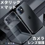 iPhone13 Pro ケース 耐衝撃 マット iPhone13 Pro Max ケース iPhone 13 mini ケース iPhone 12 Pro Max ケース iPhone11 Pro 12 mini iPhone 8 7 Plus ケース