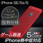 iPhoneSE ケース 耐衝撃 放熱仕様 iPhone5s ケース 放熱性 通風 通気 衝撃吸収 薄型 iPhone5 カバー おしゃれ アイフォンSE 5s 5 カバー メンズ 軽量