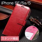 iPhoneSE ケース 手帳型 レザー 本革調 iPhone5s 5 カバー 耐衝撃 財布型 カード収納 アイフォンSE カバー おしゃれ アイフォン5s 5 ケース ストラップホール