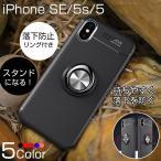 iPhoneSE ケース iPhone5s 5 ケース リング付き 360度回転 カバー 耐衝撃 ピンクゴールド アイフォンSE カバー おしゃれ アイフォン5s 5 ケース リングスタンド