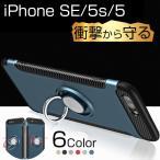 iPhoneSE ケース リング付き 落下防止 iPhone5s カバー リングスタンド iPhone5 ケース 耐衝撃 アイフォンSE アイフォン5s 5 スマホケース 360度回転 角度調整