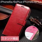 iPhone6s Plus ケース 手帳型 カード収納 iPhone6 Plus カバー 財布 レザー 本革調 アイフォン6s カバー 耐衝撃 アイフォン6 ケース ストラップ機能 スタンド可