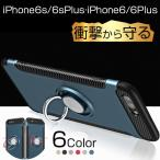 iPhone6s Plus iPhone6 Plus  ケース リング付き iPhone6s iPhone6 カバー 耐衝撃 リングスタンド 360度回転 アイフォン6sプラス スマホケース おしゃれ 薄型