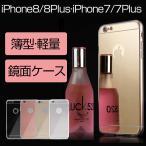 iPhone8Plus ケース おしゃれ 鏡面 iPhone7Plus ケース ミラー仕様 アイフォン7 アイフォン8 カバー 耐衝撃 iPhone8プラス ソフトカバー 薄型 シンプル