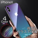 iPhoneX ケース 耐衝撃 iPhone X カバー おしゃれ iPhone10 ケース ガラス背面プレート 9H硬度 衝撃吸収 アイフォンX アイフォンテン カラフル スマホケース