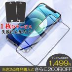 iPhone12 mini ガラスフィルム ブルーライトカット iPhone 11 Pro Max フィルム iPhone XS XR X iPhone8 Plus 7 6s 6 強化ガラスフィルム 液晶保護フィルム