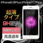 2020 iPhone SE 4.7インチ ガラスフィルム iPhone8Plus 7Plus 8 7 保護フィルム 9H硬度 アイフォンSE 強化ガラス 高透過率 ラウンドエッジ 液晶保護フィルム
