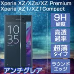 Xperia XZ2 ���饹�ե���� �Ѿ� XperiaXZ2 Premium �������饹�ե���� 9H Xperia XZ1 XZ1C XZ XZs XZ Premium �ݸ�ե���� �����ɻ� ���ʵ���