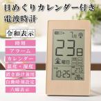 目覚まし時計 日めくり 電波時計 六曜 温度 湿度 日付表示  置き時計 掛け時計 兼用