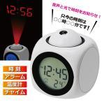 デジタル 置き時計 LED 目覚まし時計  起きれる 投影クロック プロジェクター 多機能 LEDデジタル 日本語説明書付き アラーム 温度表示 しゃべる 子供 父の日