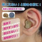 集音器 イヤホン 小型 軽量 電池式 耳穴集音器 両耳対応 音量調節 目立たない 日本語説明書 収納ケース付き 母の日 父の日 プレゼント