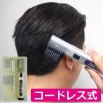 電池式コードレスヘアトリマー 床屋代節約 自宅で簡単調髪 2種の長短アタッチメント付きで楽々カット ヒゲやムダ毛のお手入れもOK