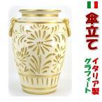 ショッピングイタリア イタリア製 傘立て 陶器 グラフィート ホワイト/ゴールド( アイボリー アンブレラスタンド おしゃれ 傘たて 輸入雑貨 レインラック 壺 花瓶 フラワーベース ヨー