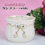 ゴールドリボン タンブラー・wide 陶器 gold(洗面 サニタリー カップ コップ ペン立て おしゃれ )
