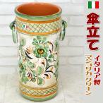 ショッピングイタリア イタリア製 陶器 傘立て グリーン マジョリカ ( 花柄 アンブレラスタンド おしゃれ 傘たて 輸入雑貨 レインラック 壺 花瓶 フラワーベース ヨーロッパ クラシッ