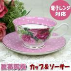 sale セールカップ&ソーサー ピンクドット/ローズ ( 洋食器 コーヒーカップ ティーカップ 薔薇雑貨 薔薇柄 薔薇グッズ 磁気 陶器 )