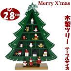 木製ツリー クリスマスグッズ 木製ウィンドウツリー M( スノーマン人形 クリスマス 雪だるま サンタクロース 置物 ディスプレイ 飾り 装飾 かわいい 冬 雪 ギフ