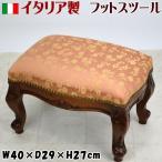送料無料 イタリア製 フットスツール 木製 ピンク 花