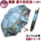雨傘 折りたたみ エッフェル塔 ( 傘 名画 レディース メンズ アンブレラ おしゃれ 折り畳み傘 折りたたみ傘 丈夫 軽い 二つ折り ヨーロッパ アンティーク風 ギフ