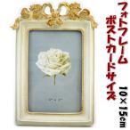 フォトフレーム アンティーク リボン 薔薇 アイボリー ゴールド ポストカード 10×15cm 卓上フォトスタンド 写真立て アンティーク スタンド テーブル 花柄 葉書
