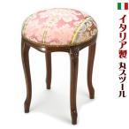 イタリア製 スツール 丸 ピンク木製 ブラウン イス 椅