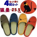 4足セット スリッパ 畳 猫刺繍 来客用 〜25.5cmレディース ルームシューズ 室内履き 前開き 涼しい 爽やか タタミ イ草 い草 天然 おしゃれ セット 和風 婦人用