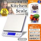 キッチンスケール 3kg デジタル 0.1gから0.3gの軽量可能 バックライト カウンティング