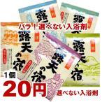 露天の宿 特別企画 25G×1個  バラ20円選べない入浴