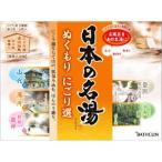 日本の名湯 ぬくもりにごり選 30g 10包