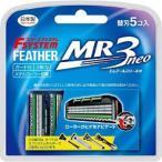フェザー剃刀 エフシステム 替刃 MR3 ネオ 5個