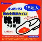 エステー オンパックス 靴用 薄型 15足分 カイロ