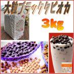 わけあり 即納可!『生タピオカ 3kg』ブラックタピオカ 本場台湾原産 大容量 業務用 大粒 乾燥 安い 仕入れ 高品質