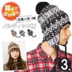 (全品送料無料) 帽子 メンズ 耳あて付き ニット帽 レディース