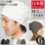 ニット帽 メンズ レディース 春夏 大きいサイズ 日本製 [M便 3/8]4